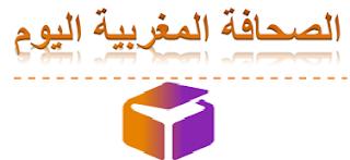 ابراز عناوين الصحف المغربية الصادرة اليوم الثلاثاء 17 يوليوز 2018