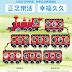 《2019 正念樂活·幸福久久》免費公益巡迴活動|講座 幸福列車將於全省各地持續開跑 Go!Go!Go!