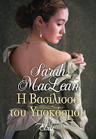 http://www.culture21century.gr/2018/04/h-vasilissa-toy-ypokosmoy-ths-sarah-maclean-book-review.html