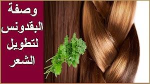 وصفة البقدونس للشعر اسرع وسيلة لتطويل الشعر في اسبوع واحد