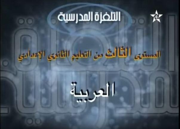 مقاربة درس قرائي في المجال الوطني مادة اللغة العربية للسنة الثالثة إعدادي