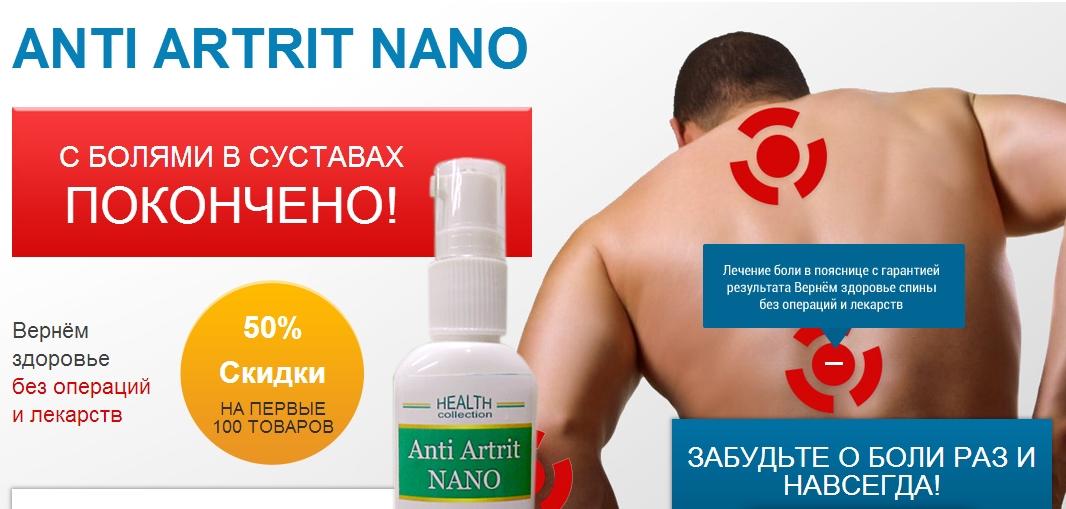 anti artrit nano спрей купить в москве