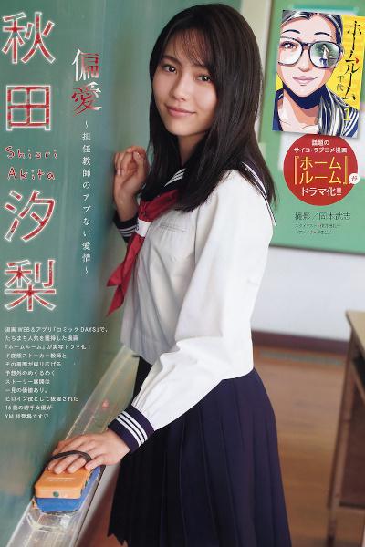 Shiori Akita 秋田汐梨, Young Magazine 2020 No.09 (ヤングマガジン 2020年9号)