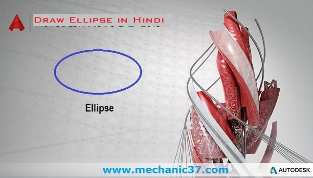 Ellipse Draw करने के लिए आपको Draw Tools में से Ellipse के icon पर click करना है उसके बाद आप command box में से center पर click करके working area में कहीं पर भी click करना है