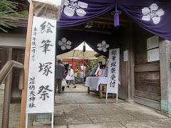 荏柄天神社絵筆塚祭