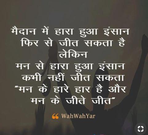 Motivational Whatsapp status quotes in hindi