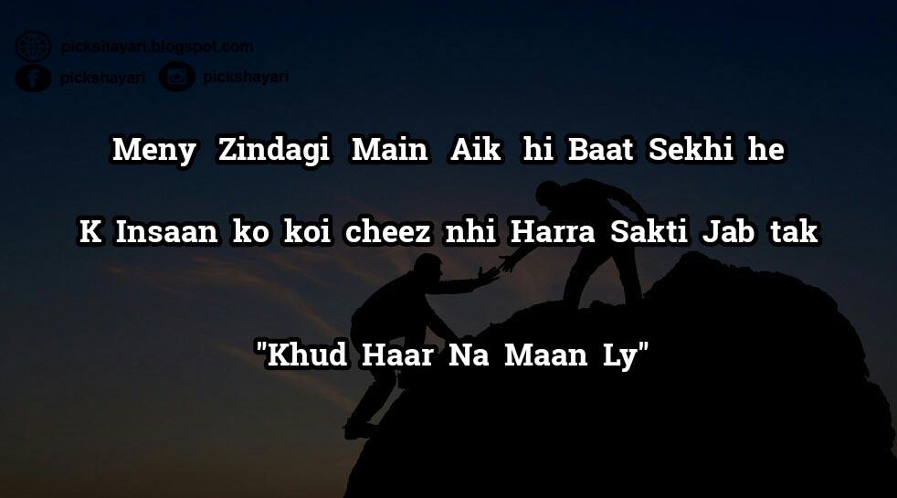 Zindagi Quotes in English | Pic Shayari
