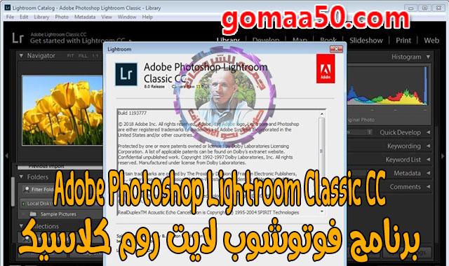 برنامج-فوتوشوب-لايت-روم-كلاسيك-2019-Adobe-Photoshop-Lightroom-Classic-CC-2019-2