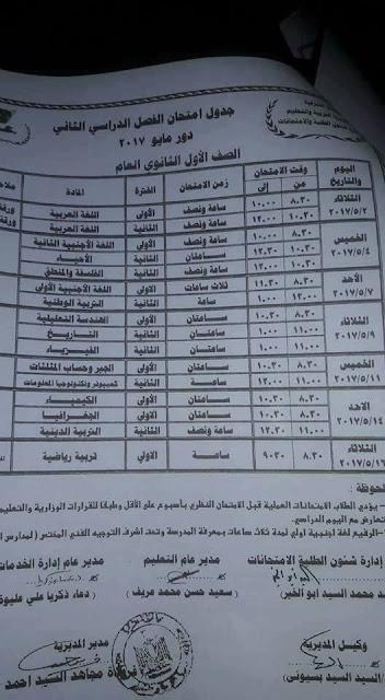 جدول امتحانات الصف الاول الثانوى محافظة الشرقية الترم الثانى 2017