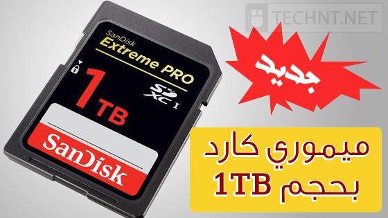وأخيرا SanDisk تكشف عن ميموري كارد بحجم (ألف جيجا) واحد تيرا بايت - التقنية نت - technt.net