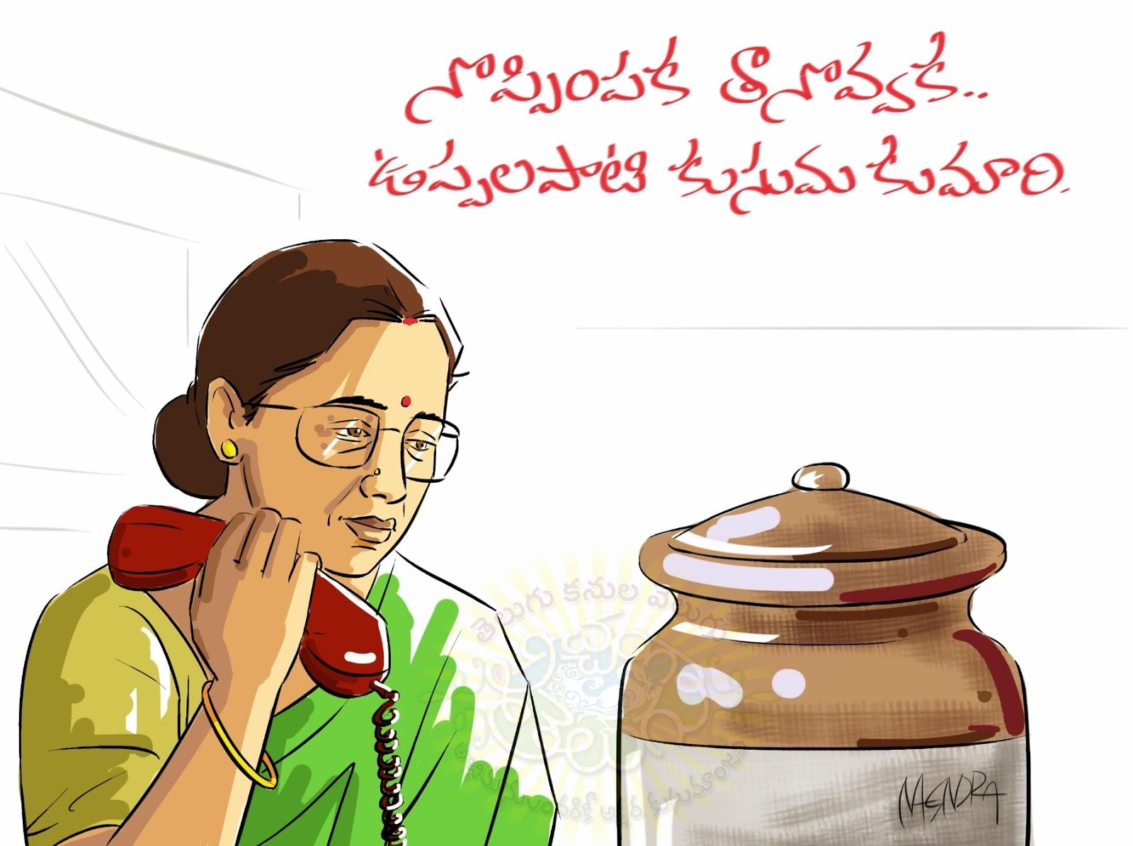 నొప్పింపక తానొవ్వక...ఉప్పలపాటి కుసుమ కుమారి, కథాకదంబం