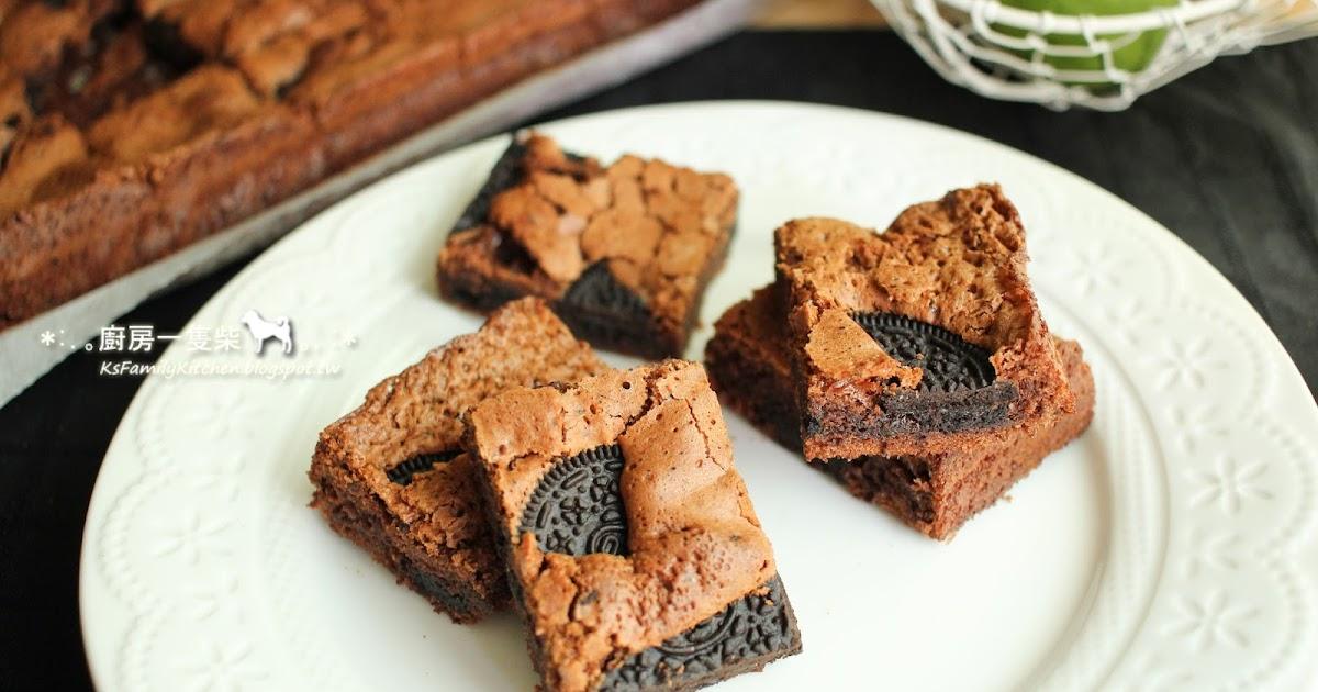 廚房一隻柴。.:*: 【烘焙玩甜點】療癒100%~♥ 鬆軟香濃Oreo布朗尼~