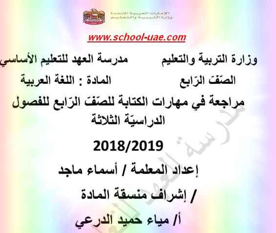 مراجعة مهارات الكتابة للصف الرابع الفصل الثالث 2019 - مدرسة الامارات