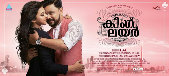 King Liar (2016) : Perumnunappuzha Somng and Lyrics | Dileep | Madonna