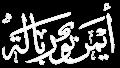 الموقع الشخصي للمؤلف أيمن بوربالة