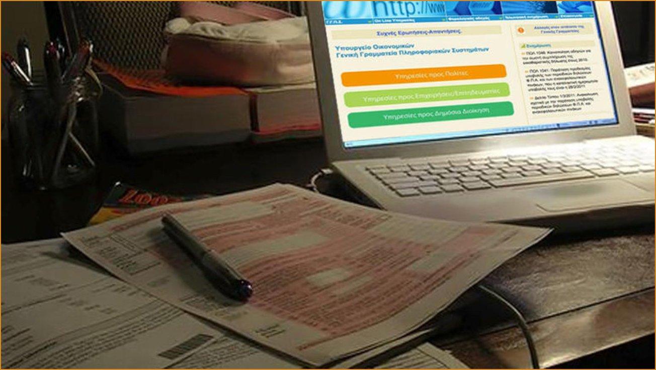 Αποτέλεσμα εικόνας για Υπενθύμιση για τις φορολογικές δηλώσεις των αναδρομικών