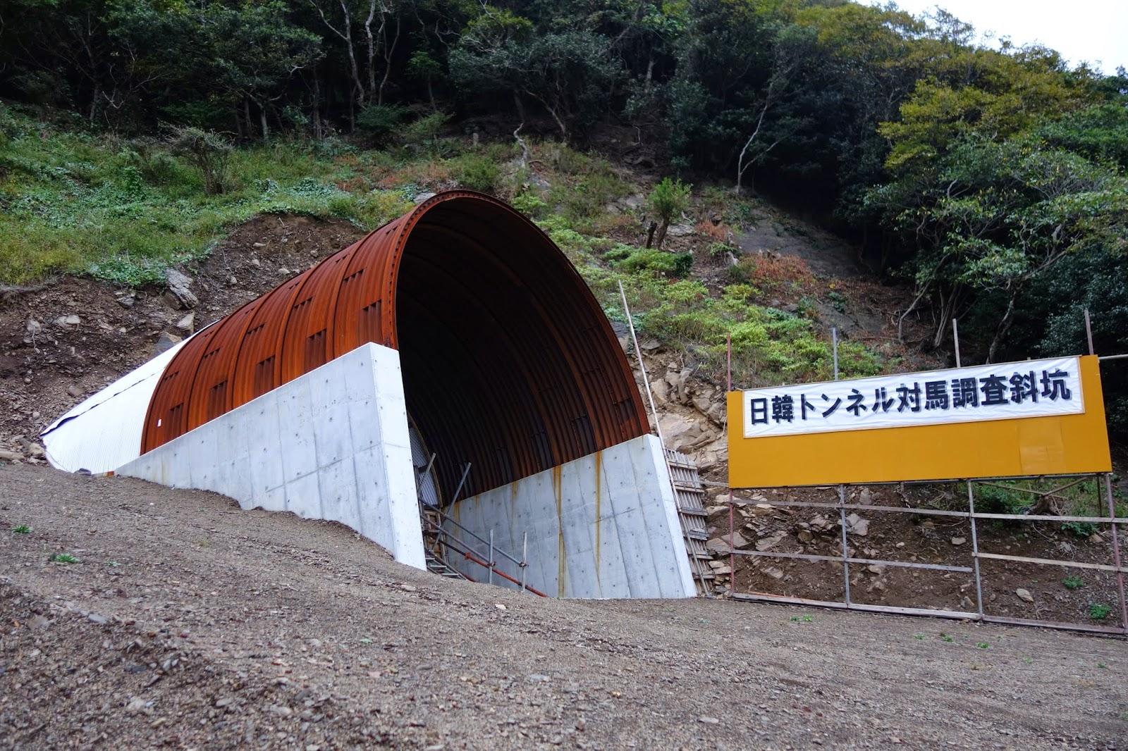 """やや日刊カルト新聞: 統一教会の進める日韓トンネルは""""ハリボテ ..."""