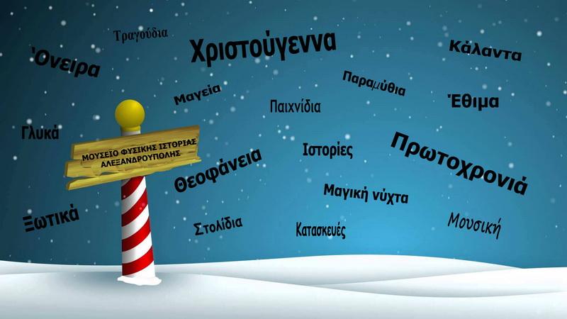 Εορταστικές εκδηλώσεις στο Μουσείο Φυσικής Ιστορίας Αλεξανδρούπολης