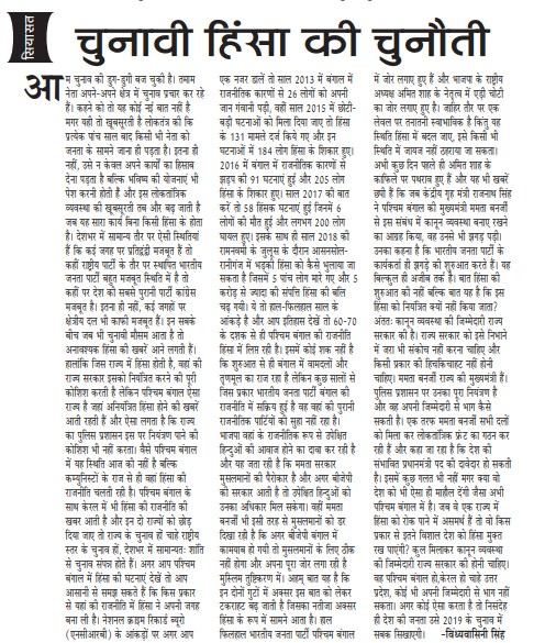 25 March 2019 Dainik Uttaranchaldeep -Violence in Election