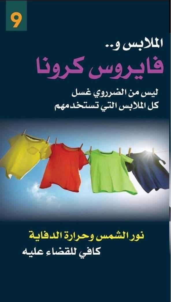 الملابس وفيروس كورونا