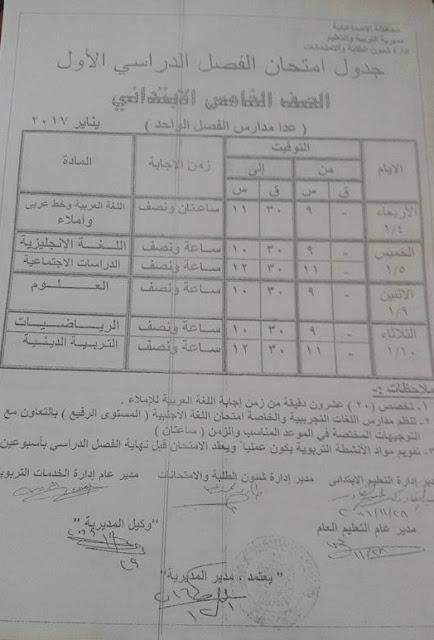 جدول امتحانات الصف الخامس الابتدائي 2017 الترم الأول محافظة الاسماعيلية