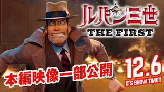 Lupin III: The First tem novo trailer divulgado