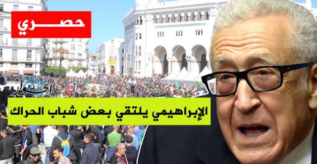 لقاء بين الاخضر الابراهيمي و ممثلي الحراك الشعبي في الجزائر