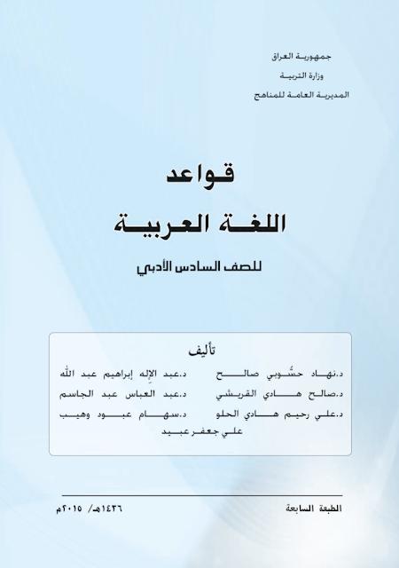 تحميل كتاب قواعد اللغة العربية  للصف السادس الأدبي