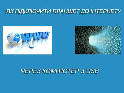 Як підключити планшет до інтернету через комп'ютер з USB