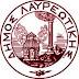 Πρόσκληση στην 17η Συνεδρίαση του Δημοτικού Συμβουλίου του Δήμου Λαυρεωτικής.