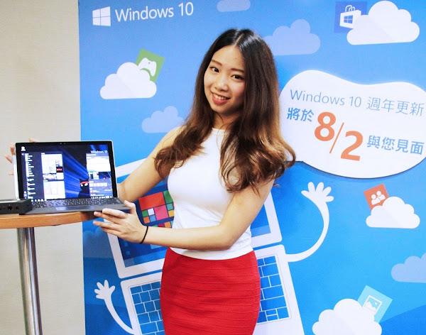 Windows 10周歲感恩暨周年更新分享茶會