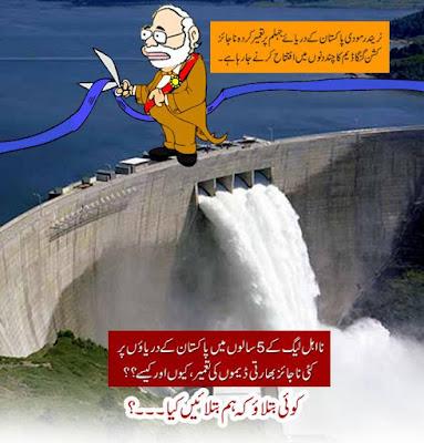 نریندر مودی جہلم پرتعمیرکردہ ناجائز کشن گنگا ڈیم کا چند دنوں میں افتتاح کرنے جا رہا ہے