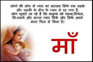 mother quotes in hindi with images