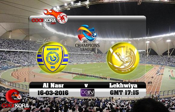 مشاهدة مباراة النصر السعودي ولخويا القطري اليوم 16-3-2016 في دوري أبطال آسيا