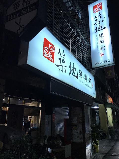 【新莊美食】築地樂樂町