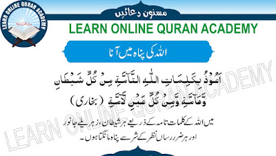 the blessings of daughters from quran o hadith Quran reading wishes you all a  in the favorite settings all hadith marked favorite by user  download this app and grasp the sacred blessings to seek.