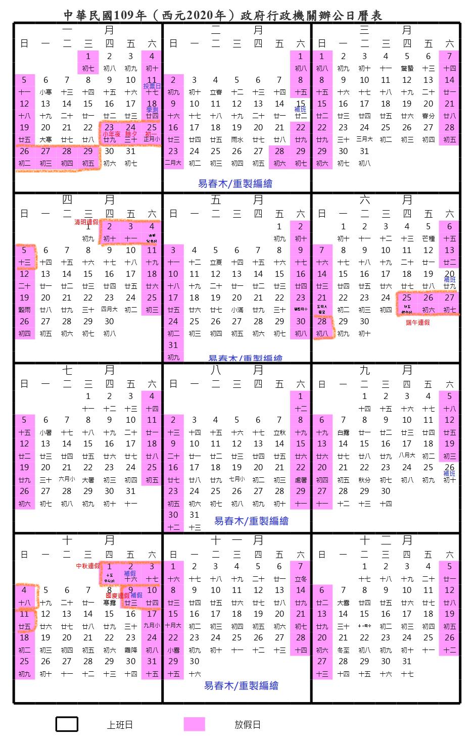 2020行事曆 中華民國109年更新版《行政院已核定人事行政局公告》 – 易春木