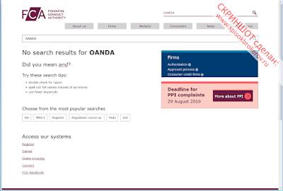 Лицензии FCA не найдено
