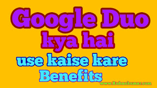 Google Duo kya hai kaise use kare