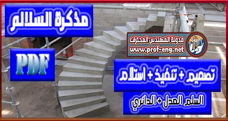 مذكرة السلالم pdf | تصميم السلالم و خطوات تنفيذ واستلام السلالم بالتفصيل | السلم العدل و السلم الدائري