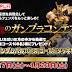 Bandai Hobby Site Hosts Contest For Golden Gundam Barbatos [JAPAN]