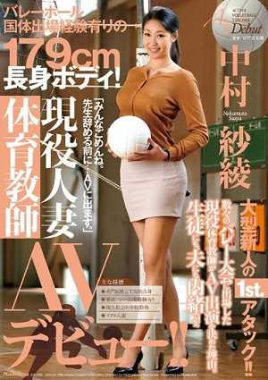 179cm Tall Body Ants Volleyball National Polity Participation Experience!Active Married Physical Education Teacher AV Debut! ! Nakamura Saaya [JUX-600 Nakamura Saaya]