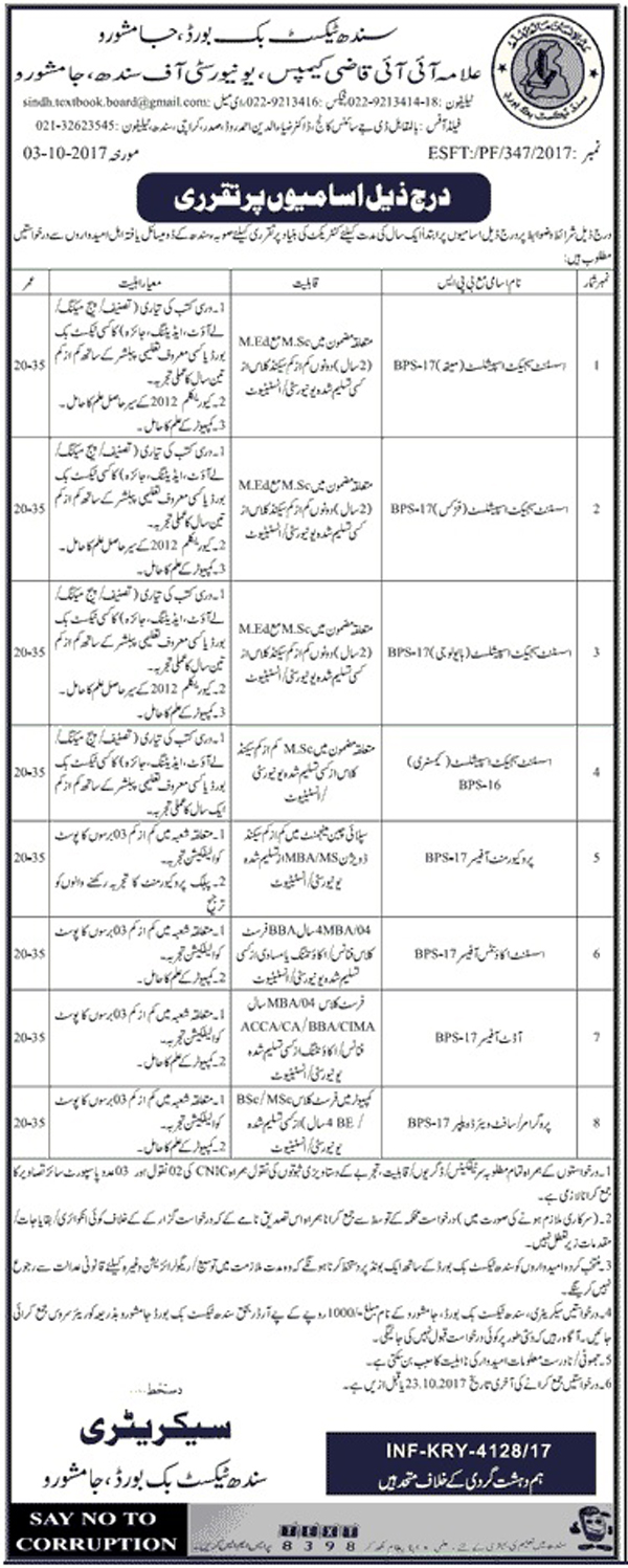 Jobs In Sindh Text Book Board STBB Oct 2017