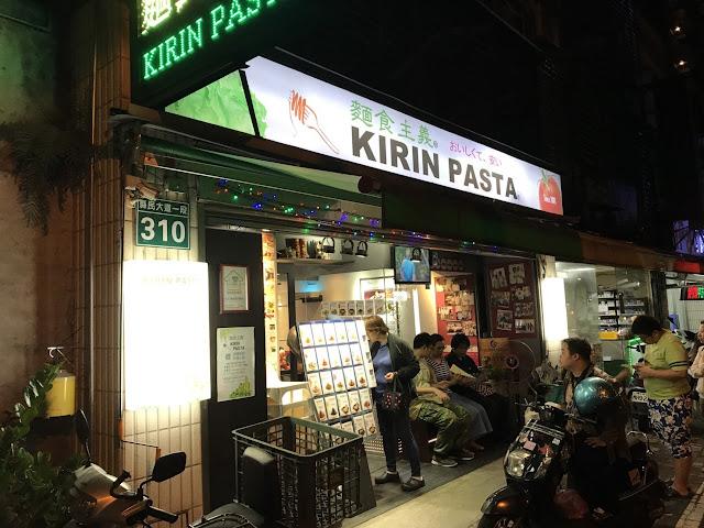 【板橋美食】平價又大份量的義大利麵,麵食主義Kirin Pasta
