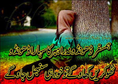 Sad Poetry | Urdu Poetry | 2 lines poetry | Urdu Poetry World,Urdu Poetry,Sad Poetry,Urdu Sad Poetry,Romantic poetry,Urdu Love Poetry,Poetry In Urdu,2 Lines Poetry,Iqbal Poetry,Famous Poetry,2 line Urdu poetry,Urdu Poetry,Poetry In Urdu,Urdu Poetry Images,Urdu Poetry sms,urdu poetry love,urdu poetry sad,urdu poetry download,sad poetry about life in urdu