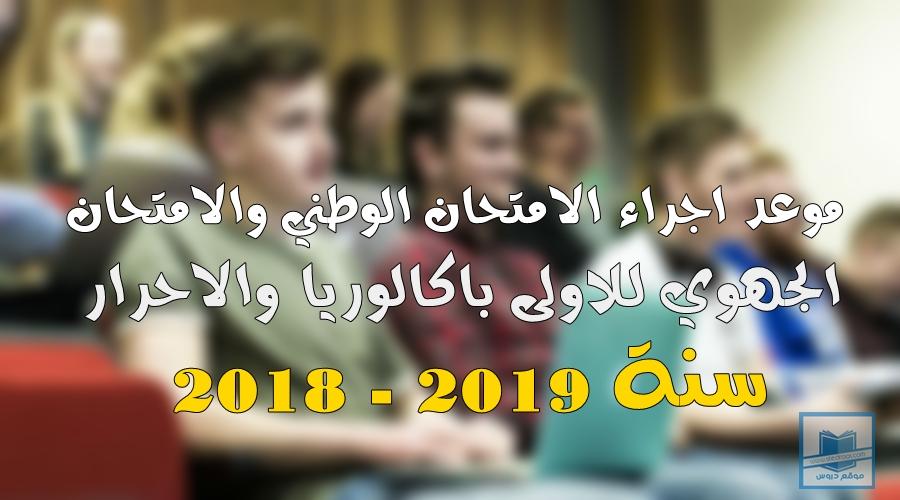 موعد اجراء الامتحان الوطني والامتحان الجهوي للاولى باكالوريا 2019