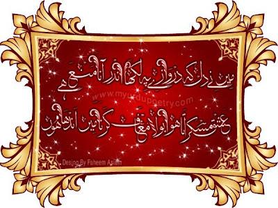 Ishq shayari Ishq muskhorata howa bloa, urdu calligraphy ishq shayari dil shayari 2 line design poetry , poetry, sms