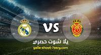 موعد مباراة ريال مدريد وريال مايوركا اليوم السبت بتاريخ 19-10-2019 في الدوري الاسباني