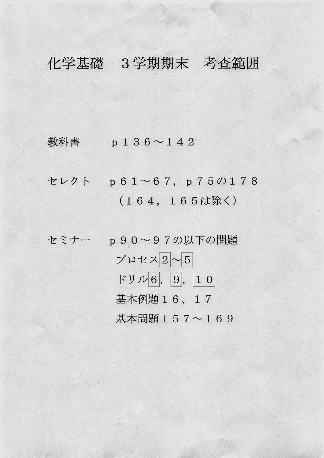 中野西高校30期生: ☆3学期期末考査範囲(化学基礎)