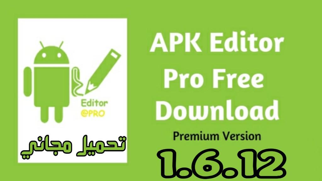 تحميل برنامج apk editor pro مجانا